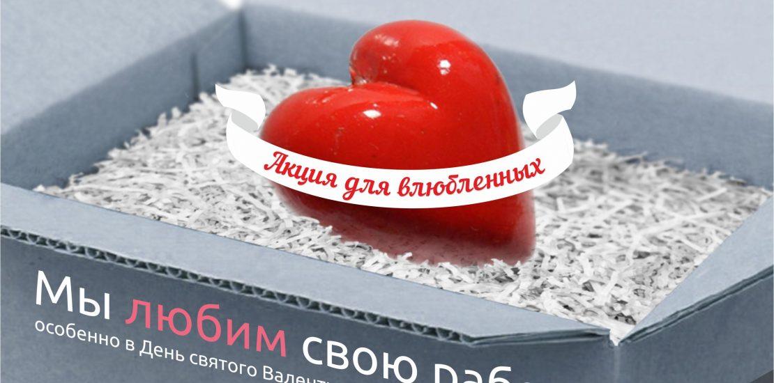 14 февраля квадратный jpg 1110x550 - Отправь любовь в день всех влюблённых!