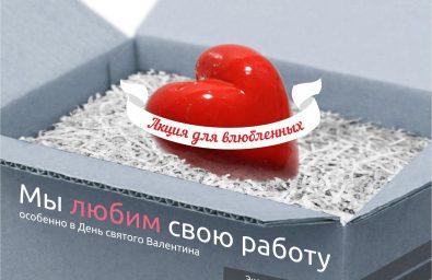 14 февраля квадратный jpg 395x256 - Отправь любовь в день всех влюблённых!