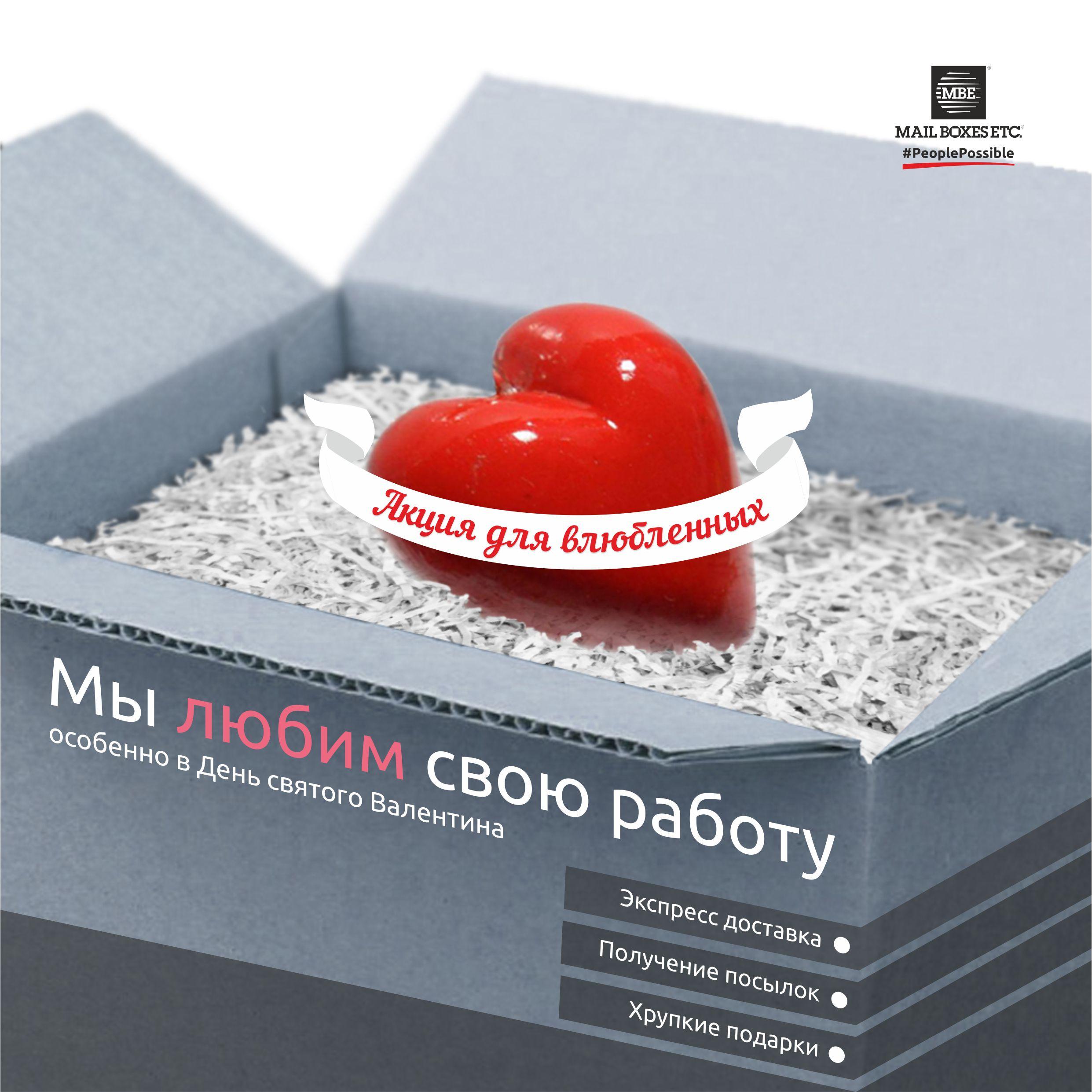 14 февраля квадратный jpg - Новости и акции