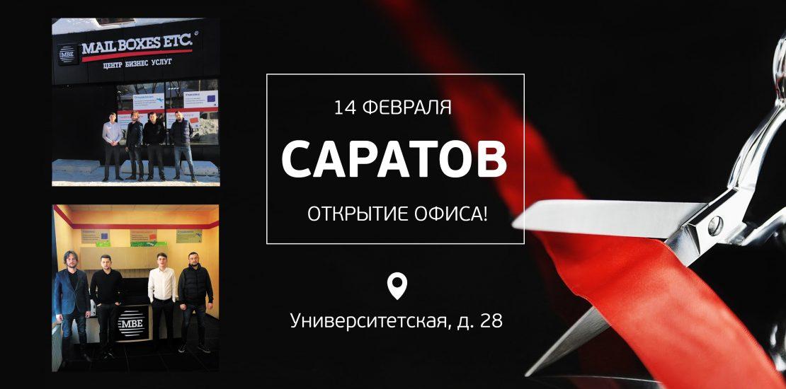 НА САЙТ4 1110x550 - Открытие центра в городе Саратов
