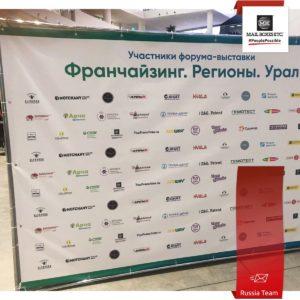 1AJwMYFEF7g 300x300 - Выставка в Екатеринбурге.