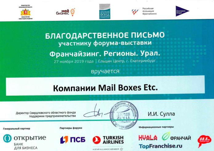 Screen Shot 2019 12 02 at 10.53.01 - Выставка в Екатеринбурге.