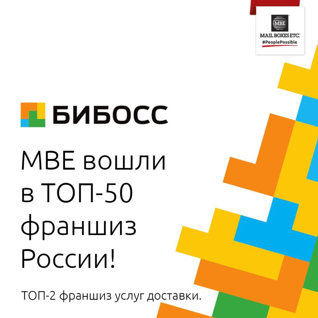 50 франшиз 1024x1024 - МВЕ вошли в ТОП-50 франшиз России!