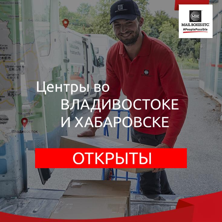 13 - Сеть центров Mail Boxes Etc. в России расширяется, несмотря на пандемию.