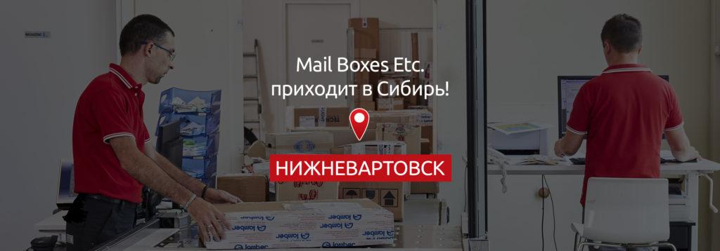 mail boxes etc 1024x3585 1 1024x358 - Mail Boxes Etc приходит в Сибирь!