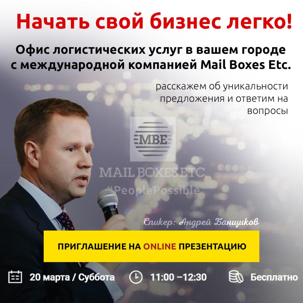 "00001 1024x1024 - Присоединяйтесь! Презентация ""Легко начать бизнес с Mail Boxes Etc."" - 20 марта"
